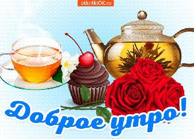 https://cdn.otkritkiok.ru/posts/big/otkrytka-s-dobrym-utrom-45667-3410326.gif